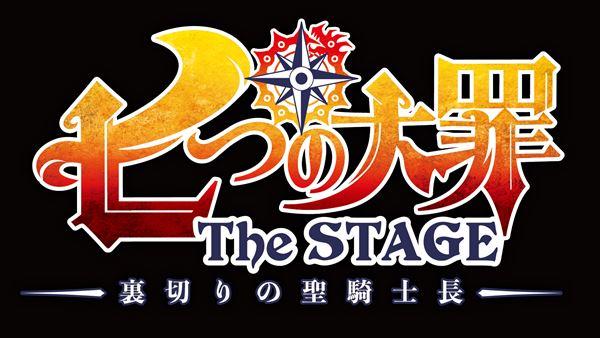 「七つの大罪 The STAGE –裏切りの聖騎士長-」ロゴ