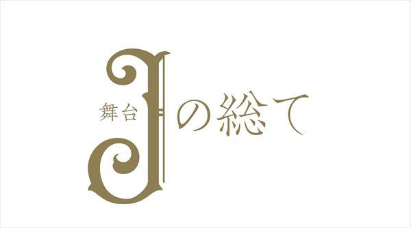 J_logo-yoko1_r