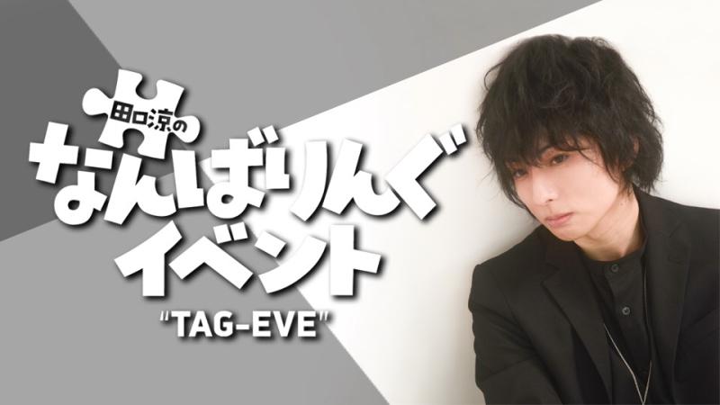 「田口涼のなんばりんぐイベント」が、ニコニコ生放送に!