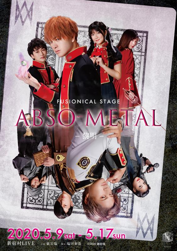 銀岩塩vol.4-5 FUSIONICAL STAGE『ABSO-METAL~黎明~』キービジュアル