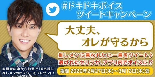 「#ドキドキボイス ツイートキャンペーン」 3/12まで開催中!