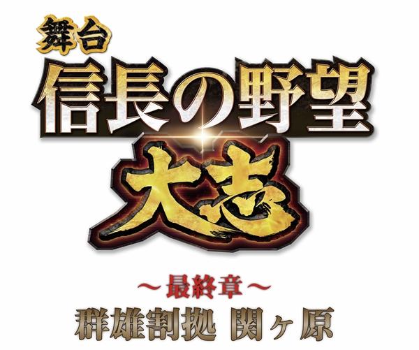 舞台「信長の野望•大志 ~最終章~ 群雄割拠 関ヶ原」ロゴ