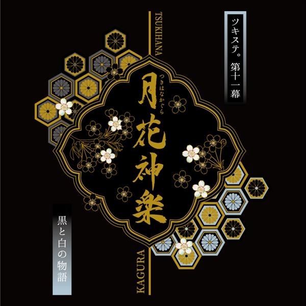 2.5次元ダンスライブ「ツキウタ。」ステージ第11幕「月花神楽~黒と白の物語~」