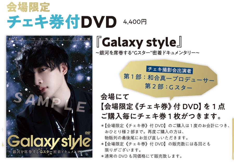 【会場限定≪チェキ券≫付DVD】