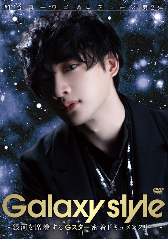 『Galaxy style』DVDジャケット写真