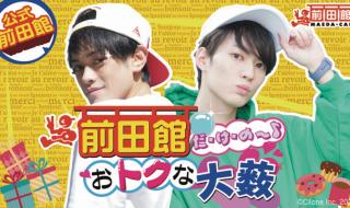 前田隆太朗&大薮丘、初冠番組がスタート!