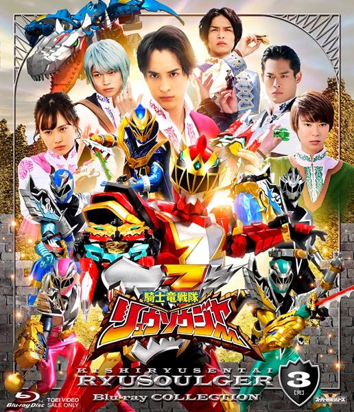 5月22日にリリースされる「騎士竜戦隊リュウソウジャー」Blu-rayCOLLECTION3