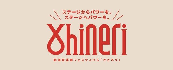 配信型演劇フェスティバル「Ohineri(オヒネリ)」が5月5日より開催