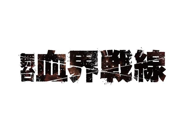 s_kekkai_logo