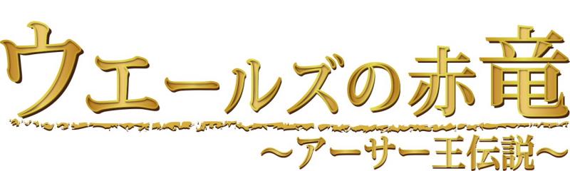 アナ伝titleロゴ