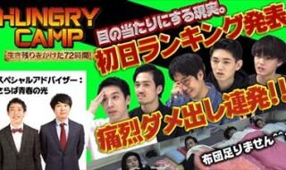 HUNGRYCAMP第3話メイン_r_eye