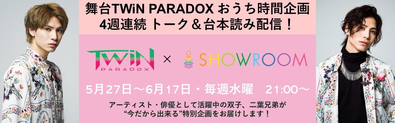 TWiN PARADOXおうち時間企画としてSHOWROOM特別配信!