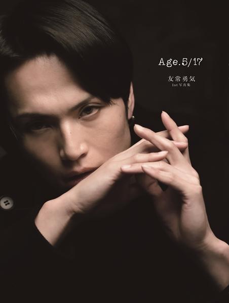 1st写真集『Age.5/17』をリリースする友常勇気さん
