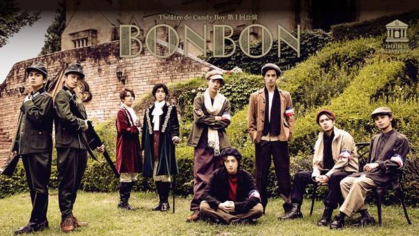 Candy Boy初の舞台公演「Théâtre de Candy Boy 第1回公演『BONBON』」メインビジュアル
