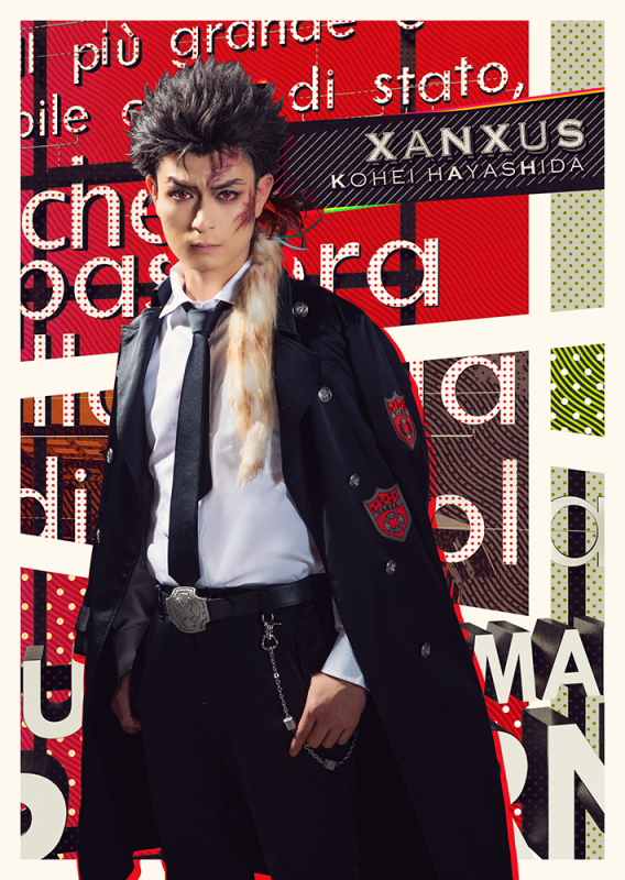 XANXUS(ザンザス):林田航平
