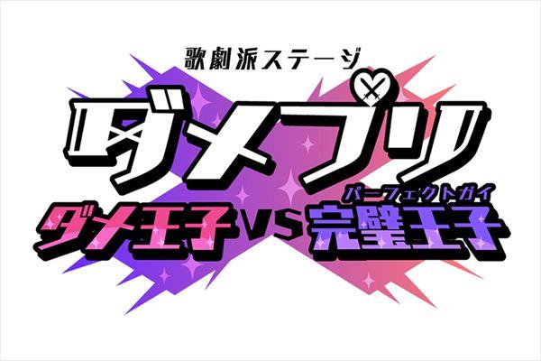 ダメステ第1弾logo_r