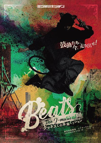 beatsOMOTE_r
