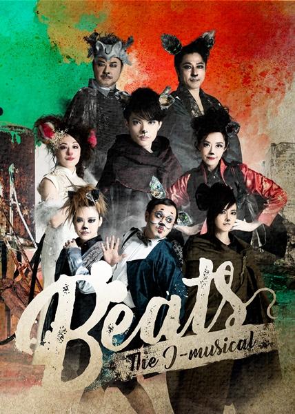ミュージカル『Beats~クマネズミの未来ミッション~』メインビジュアル