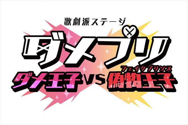 ダメステ第2弾logo_r