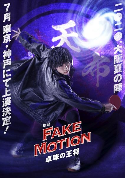 舞台「FAKE MOTION -卓球の王将-」ティザービジュアル