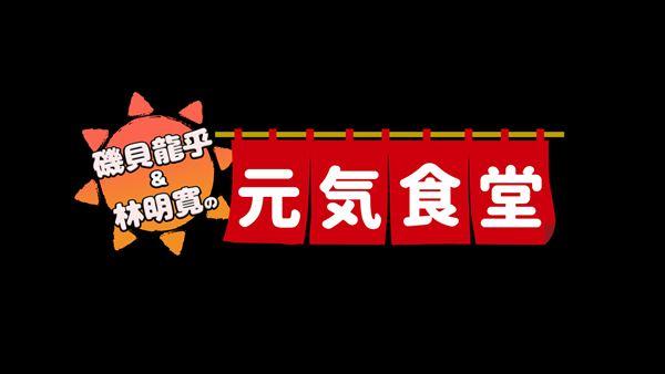genkisyokudou_logo_R