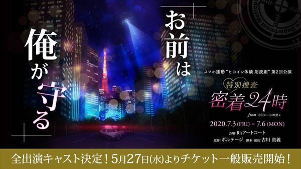 2020年7月3日~6日 8公演開催予定!