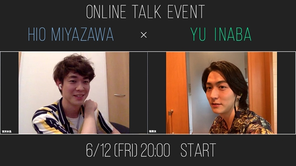 稲葉友さん(右)と宮沢氷魚さん(左)によるオンラインイベントが開催!