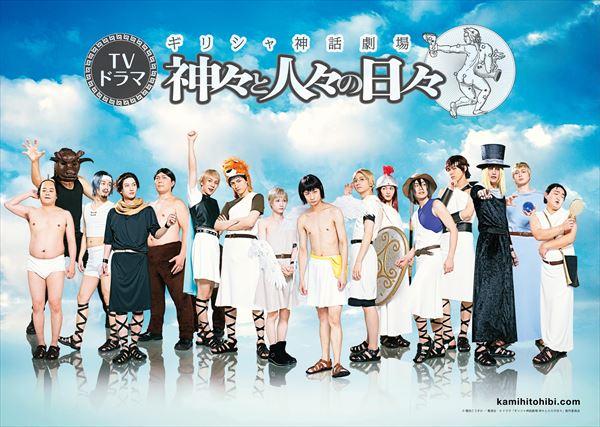 TOKYO MX、BS11にて絶賛ドラマ放送中!