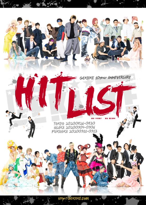「HIT LIST」キービジュアルが公開!