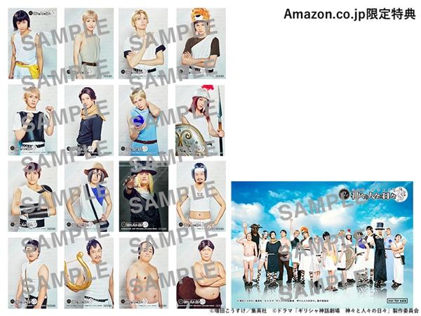 DVD BOX初回限定版「Amazon.co.jp」限定特典 ブロマイド17枚1セット付き(キービジュアル1枚、キャラクター16名分)※ブロマイドはすべてL判サイズとなります。