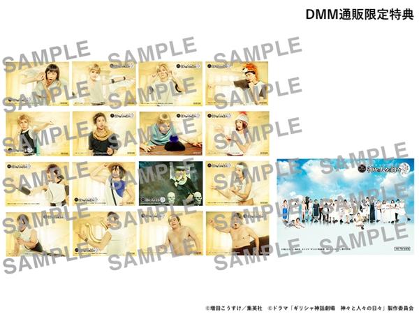 DVD BOX初回限定版「DMM通販」限定特典 ブロマイド17枚1セット付き(全員集合キービジュアル1枚、キャラクター16名分)※ブロマイドはすべてL判サイズとなります。