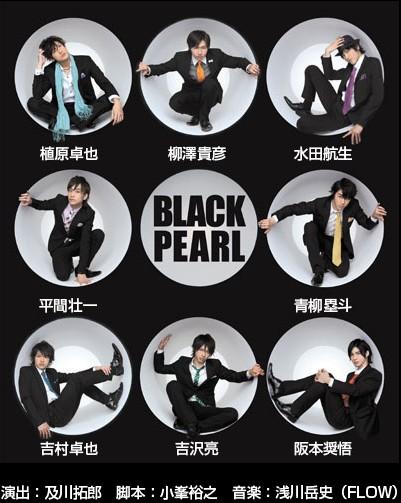 2010年上演「BLACK PEARL」