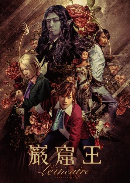 「巌窟王 Le théâtre」DVD 同時再生会&生配信イベントが開催決定!
