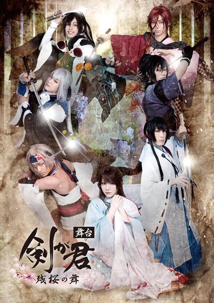 舞台「剣が君-残桜の舞-」メインビジュアル