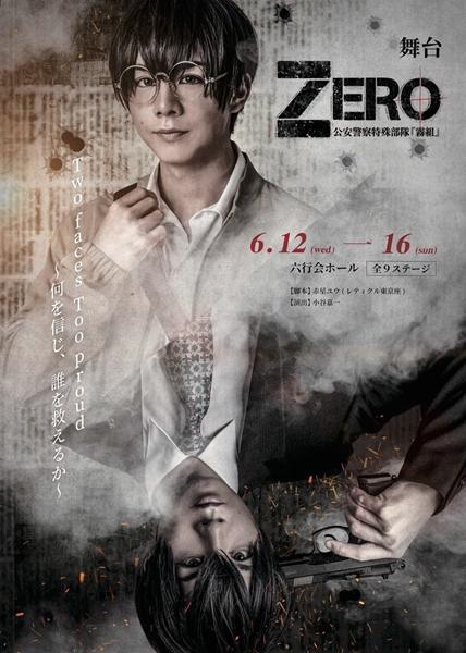 舞台「ZERO~公安警察特殊部隊『霧組』~」キービジュアル