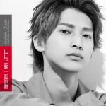 """""""銀河団""""新曲「愛してた」ジャケットは木原瑠生さんのソロショットが目印!"""
