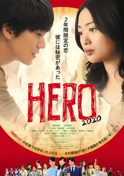 映画『HERO~2020~』の公開前日にオンライントークイベントを開催