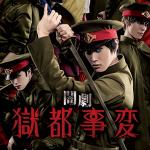 闇劇「獄都事変」メインビジュアル発表draft-2 - コピー
