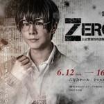 舞台「ZERO」KV - コピー