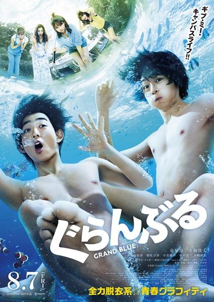 映画『ぐらんぶる』ポスタービジュアル