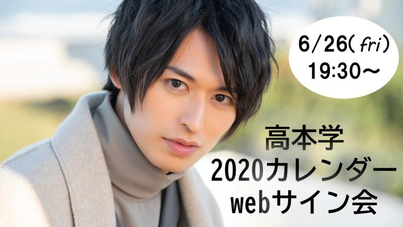 高本学_webサイン会バナー800-450