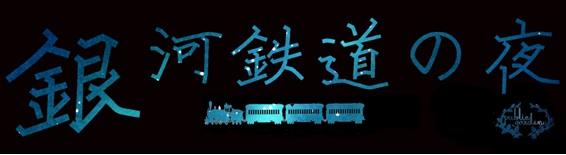 PUBLIC∴GARDEN「銀河鉄道の夜」ロゴ