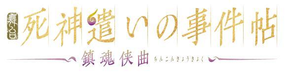 舞台『死神遣いの事件帖 -鎮魂侠曲-』ロゴ