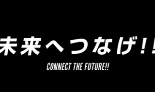 connect the future - コピー