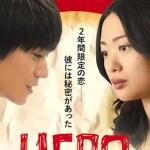 映画『HERO2020』前夜祭オンライントークイベント - コピー