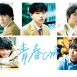 200130_青春㎤_flyer