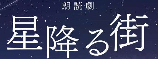 Hoshifuru_release (1)-0