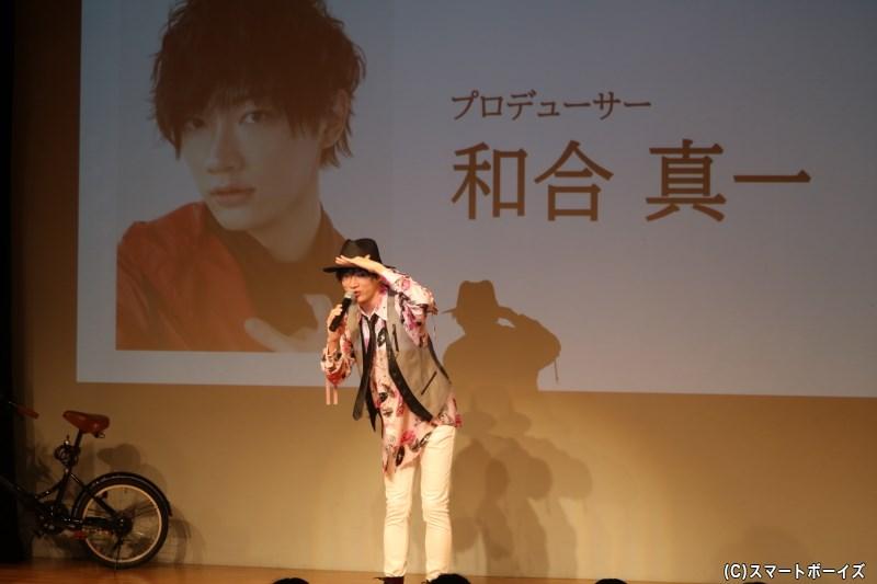 イベント後半では和合真一プロデューサーが登場!