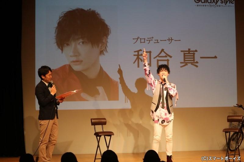 まずは名プロデューサー、和合真一さんが登場!