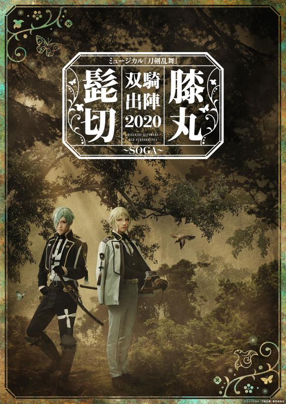 ミュージカル『刀剣乱舞』 髭切膝丸 双騎出陣 2020 ~SOGA~メインビジュアル